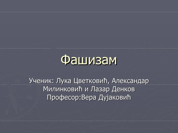 ФашизамУченик: Лука Цветковић, Александар    Милинковић и Лазар Денков     Професор:Вера Дујаковић
