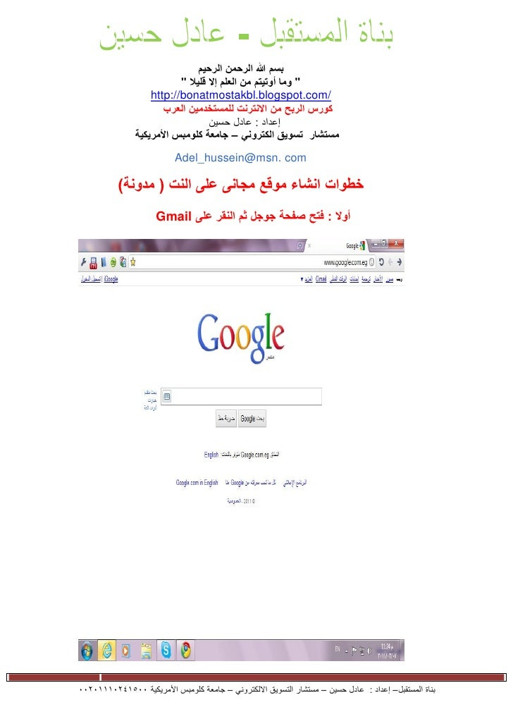 """بسم هللا الرحمن الرحيم                              """" وما أوتيتم من العلم إال قليال """"                       /http://..."""