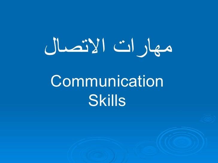 مهارات التصالCommunication   Skills