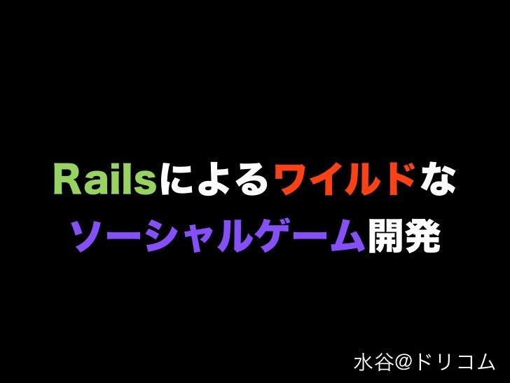 Railsによるワイルドなソフトウェア開発