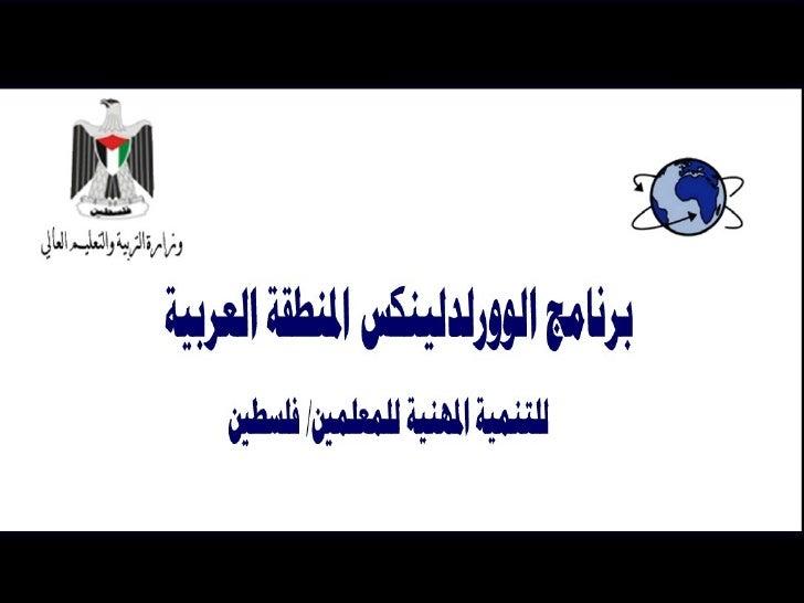مدرسة بنات طمون الثانوية   العاشر الساسي     العلوم العامةعمل المعلمة :نعيمة عبد العزيز