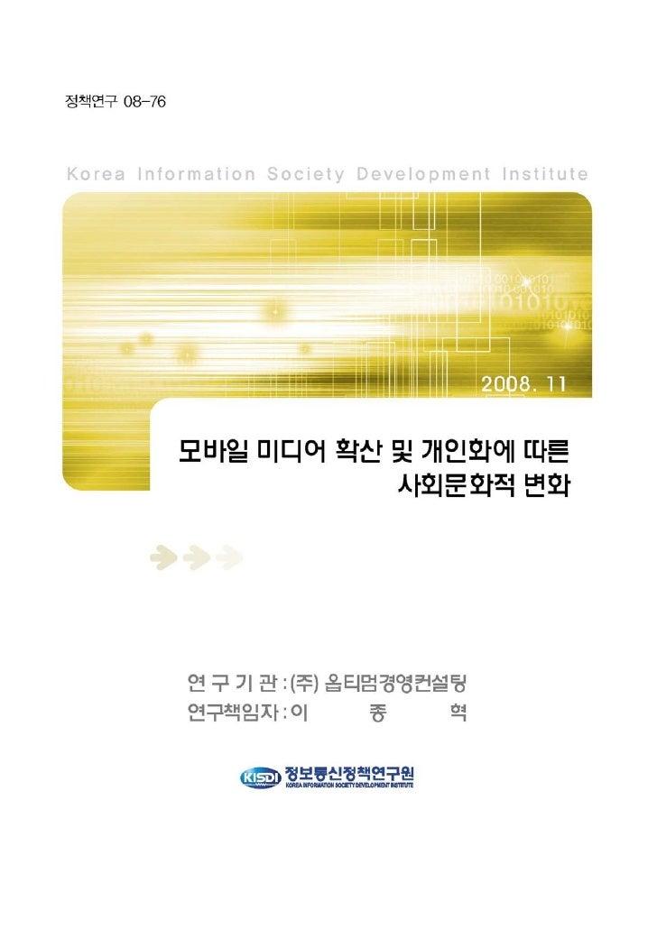모바일 미디어의 확산 및 개인화에 따른 사회문화적 변화