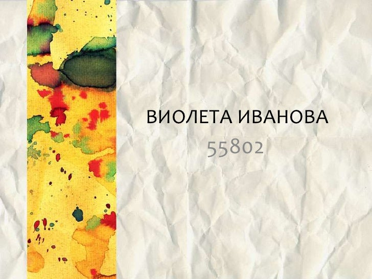 ВИОЛЕТА ИВАНОВА    55802
