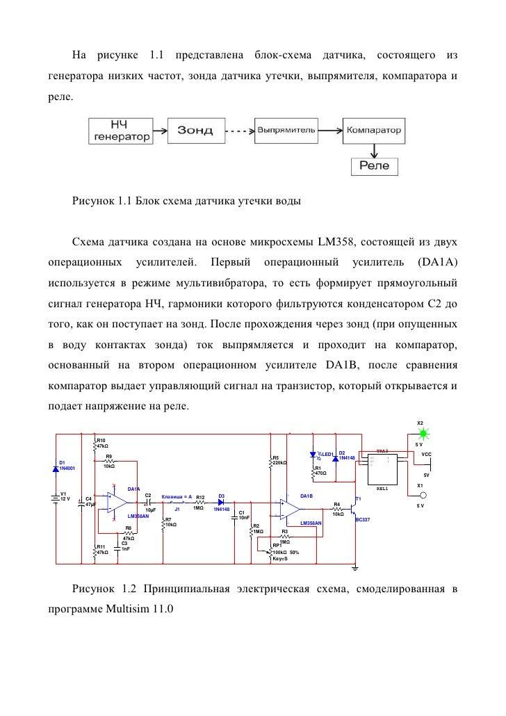 Рисунок 1.1 Блок схема датчика