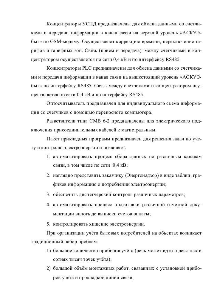 Концентраторы УСПД