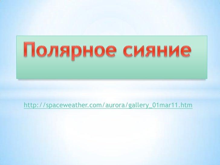 http://spaceweather.com/aurora/gallery_01mar11.htm