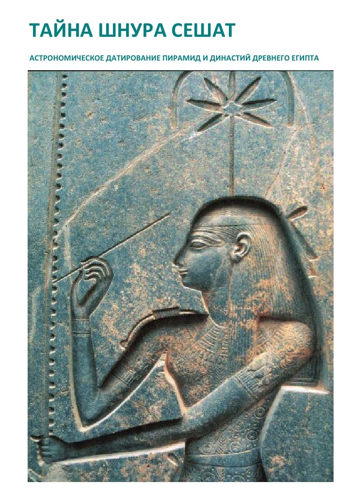 ТАЙНА ШНУРА СЕШАТАСТРОНОМИЧЕСКОЕ ДАТИРОВАНИЕ ПИРАМИД И ДИНАСТИЙ ДРЕВНЕГО ЕГИПТА