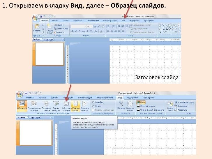 Как сделать рамку на слайде в powerpoint