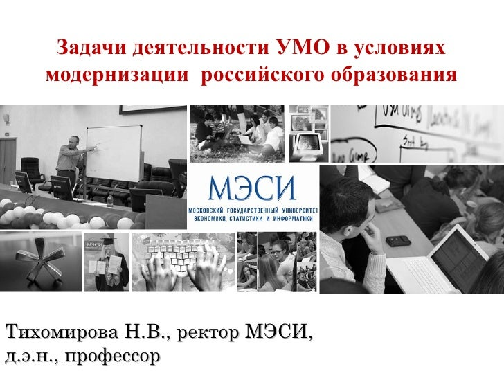 Задачи деятельности УМО в условиях   модернизации российского образованияТихомирова Н.В., ректор МЭСИ,д.э.н., профессор