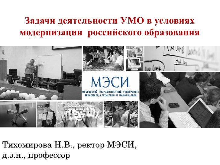задачи деятельности умо в условиях модернизации  российского образования