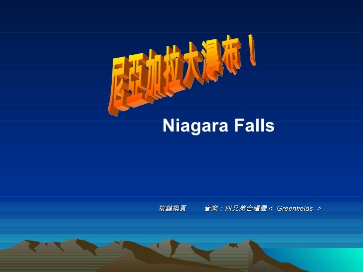 Niagara Falls按鍵換頁   音樂:四兄弟合唱團< Greenfields >