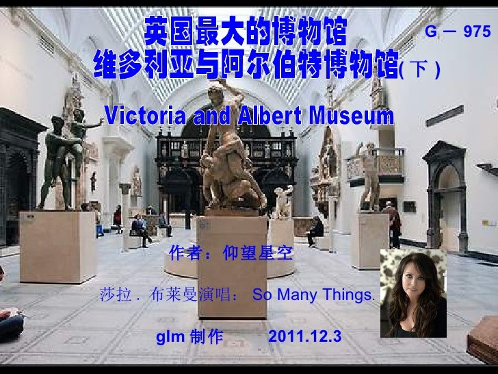 G - 975                              (下 )      作者:仰望星空莎拉 . 布莱曼演唱: So Many Things.     glm 制作     2011.12.3
