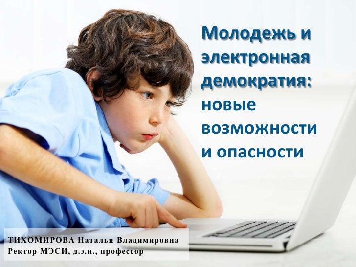 молодежь и электронная демократия