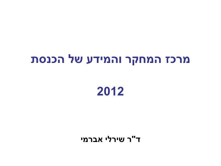 """מרכז המחקר והמידע של הכנסת            2102        ד""""ר שירלי אברמי"""