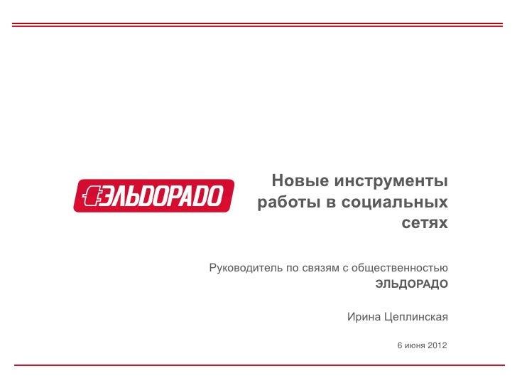 Новые инструменты        работы в социальных                       сетяхРуководитель по связям с общественностью          ...