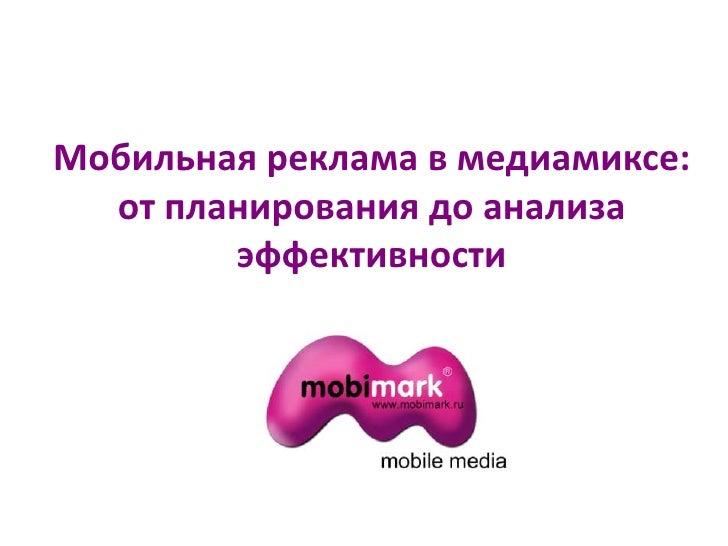 мобимарк