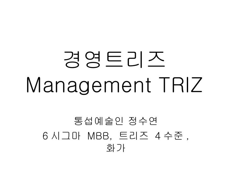 경영트리즈Management TRIZ     통섭예술인 정수연 6 시그마 MBB, 트리즈 4 수준 ,         화가