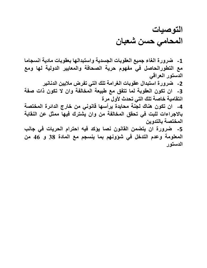توصيات المحامي حسن حول قانون جرائم المعلوماتية في العراق