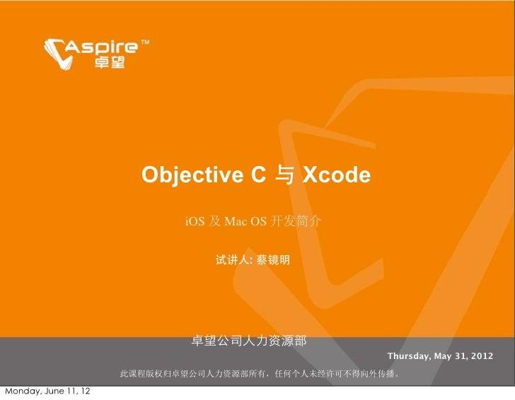 Objective C 与 Xcode                             iOS 及 Mac OS 开发简介                                 试讲人: 蔡镜明                ...