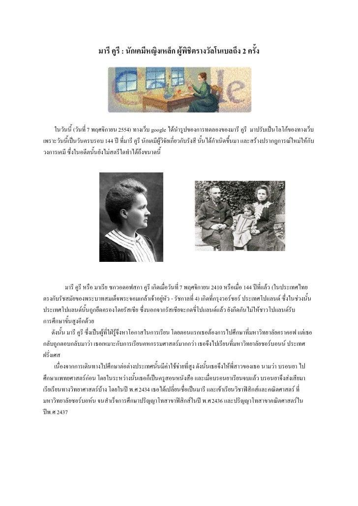 มารี คูรี : นักเคมีหญิงเหล็ก ผูพิชิตรางวัลโนเบลถึง 2 ครั้ง    ในวันนี้ (วันที่ 7 พฤศจิกายน 2554) ทางเวบ google ไดนํารูปข...