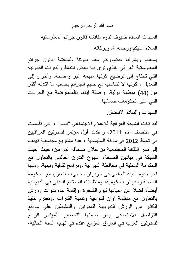 بسم هللا الرحم الرحيم      السيدات السادة ضيوف ندوة مناقشة قانون جرائم المعلوماتية                               السا...