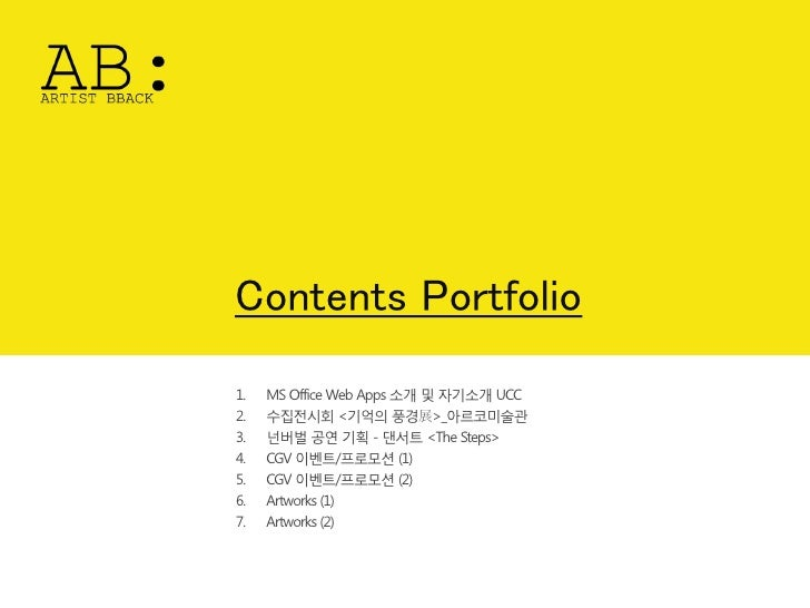 Contents Portfolio1.   MS Office Web Apps 소개 및 자기소개 UCC2.   수집젂시회 <기억의 풍경展>_아르코미술관3.   넌버벌 공연 기획 - 댄서트 <The Steps>4.   CGV...