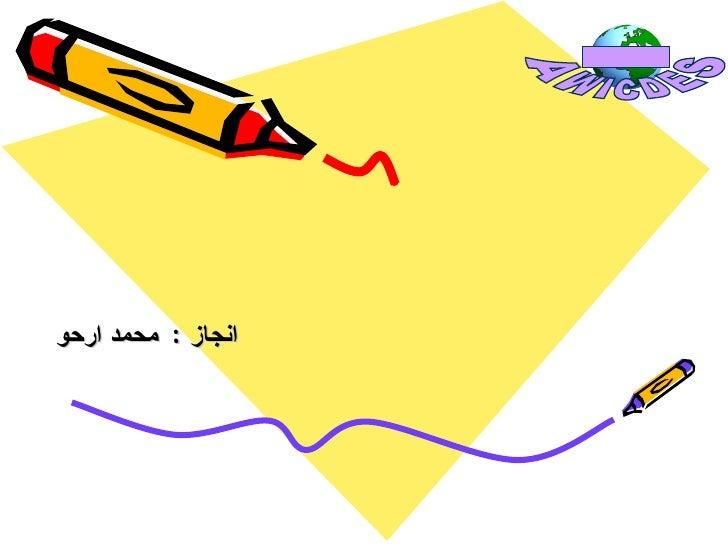 انجاز : محمد ارحو
