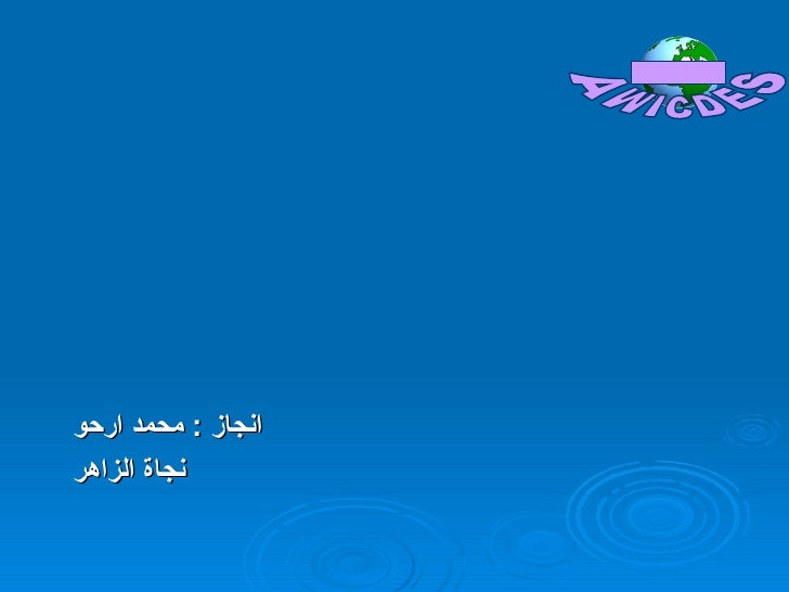 انجاز : محمد ارحونجاة الزاهر