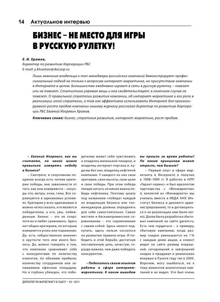 """Евгений Храмов_статья в """"Директор по маркетингу"""""""