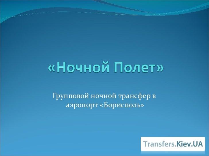 Групповой ночной трансфер в    аэропорт «Борисполь»