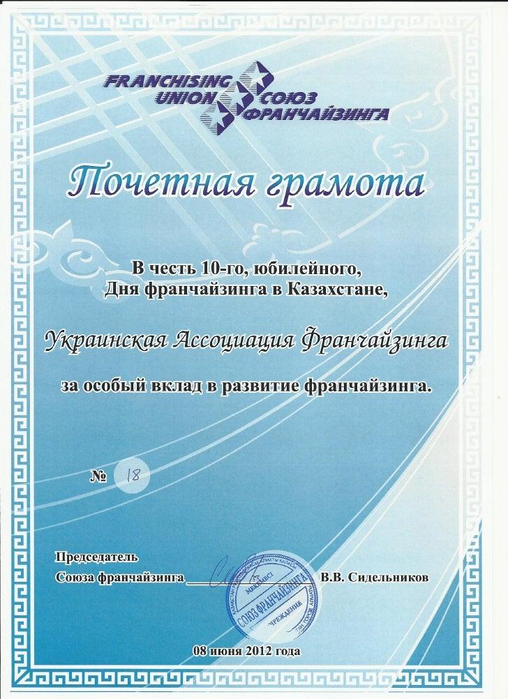 Украинская ассоциация