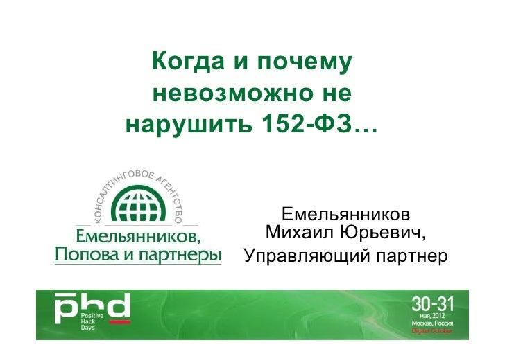 Почему невозможно примирение старшего дубровского и троекурова - 6d457