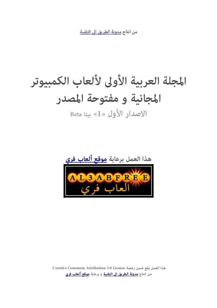 من انتاج مدونة الطريق ال التقنيةالجلة العربية الول للعاب الكمبيوتر      الجانية و مفتوحة الصدر             الصدار ا...