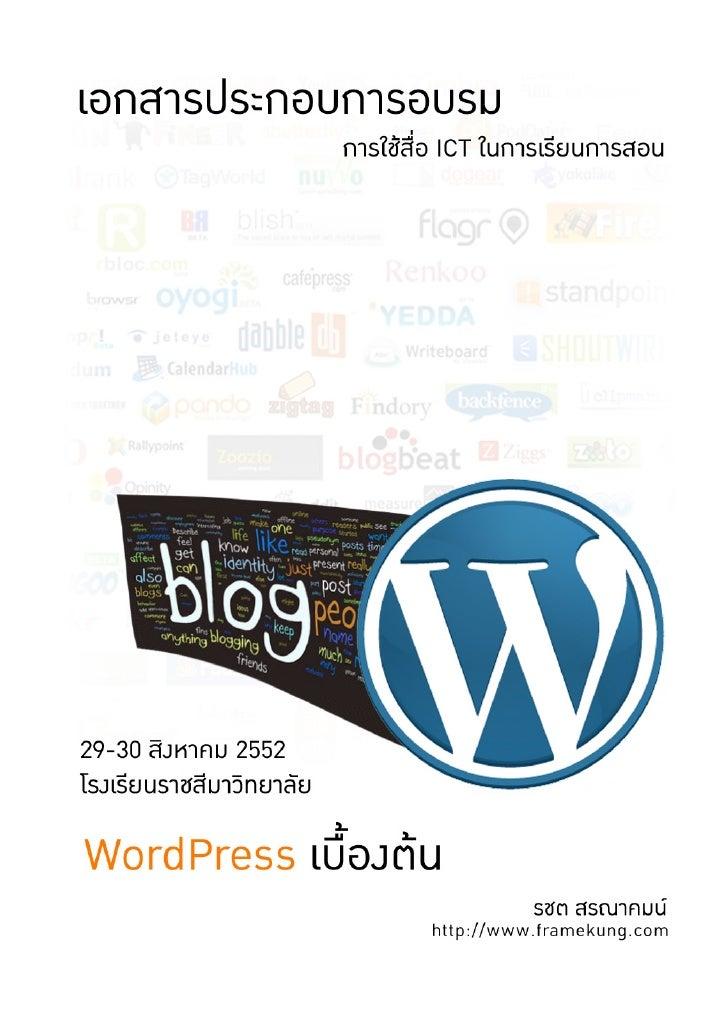 WordPress เบื้องตน : รชต สรณาคมน   -1-