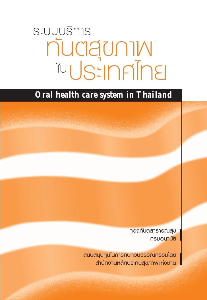 """√–∫∫∫√'°""""√   ∑—""""ππµÿ¢¿""""æ        ª√–‡∑»‰∑¬            ª√–™""""™π‰∑¬Oral health care system in Thailand                       ..."""