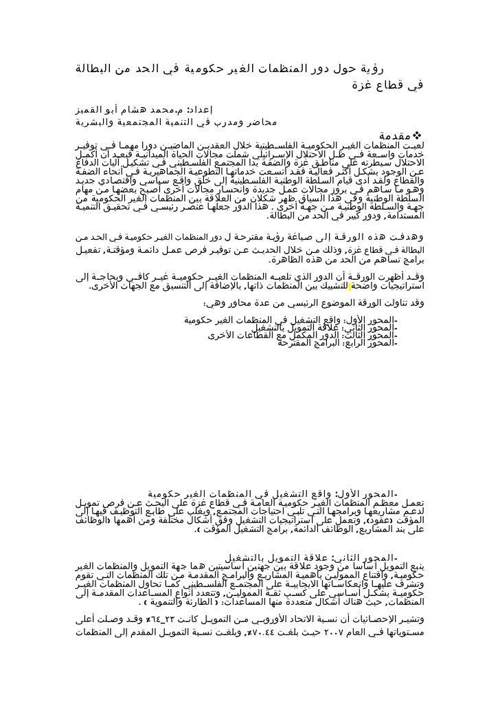 رؤ ية حول دور المنظمات الغ ير حكوم ية في ال حد من البطالة                                                  في قطاع غزة...