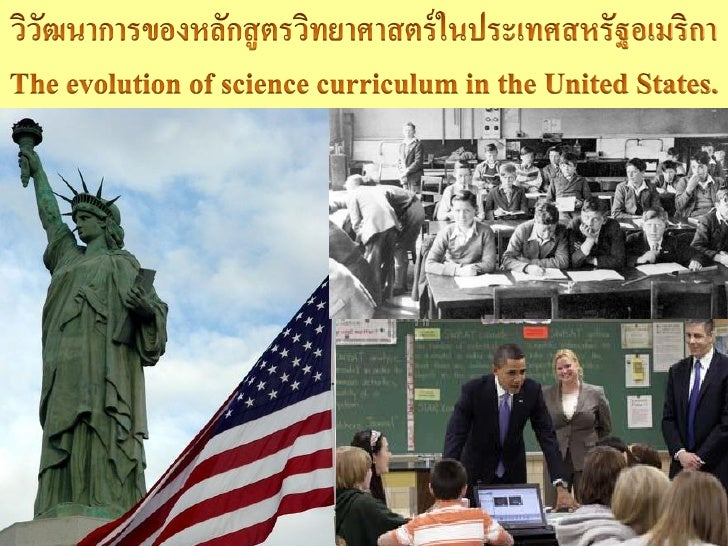 The evolution of science curriculum in the United States (Thai Version) โดย กอบวิทย์  พิริยะวัฒน์
