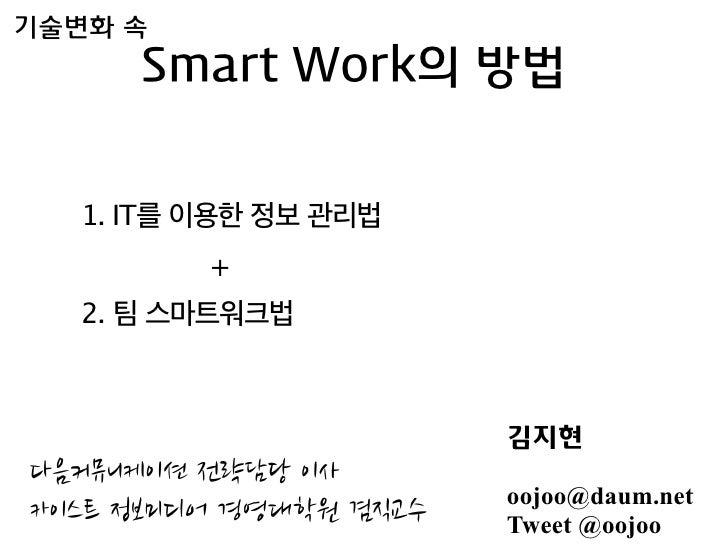 기술변화 속                                 Smart Work의 방법               1. IT를 이용한 정보 관리법                                     ...
