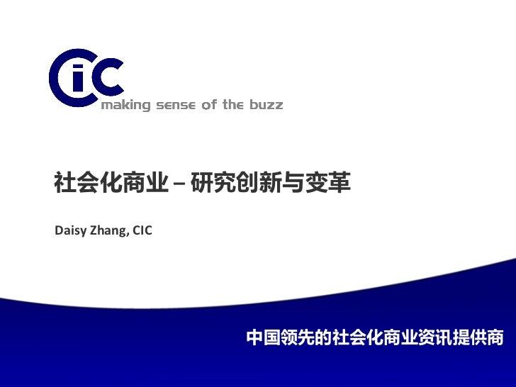社会化商业 – 研究创新与变革Daisy Zhang, CIC                   中国领先的社会化商业资讯提供商