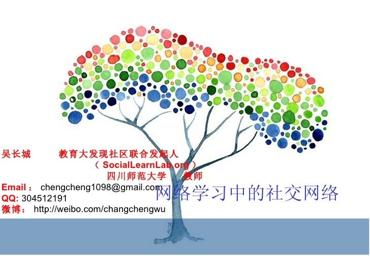吴长城         教育大发现社区联合发起人                  ( SocialLearnLab.org )                      四川师范大学         教师Email : chengcheng1...