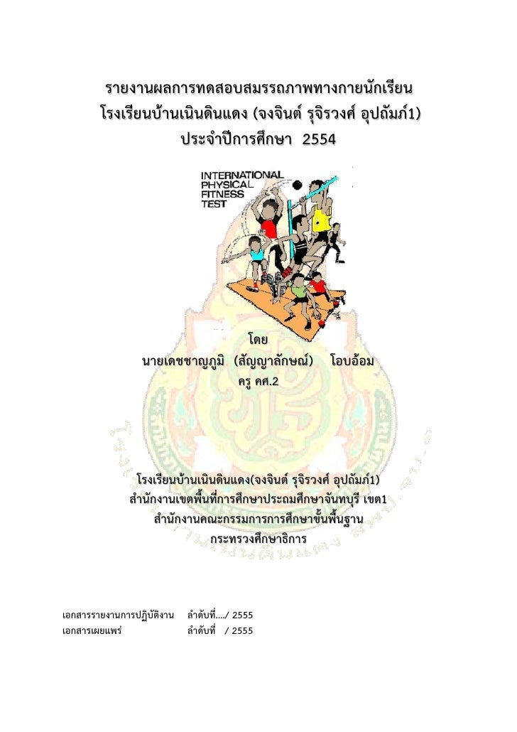 รายงานผลการทดสอบสมรรถภาพทางกายนักเรียน         โรงเรียนบ้านเนินดินแดง (จงจินต์ รุจิรวงศ์ อุปถัมภ์1)                     ปร...
