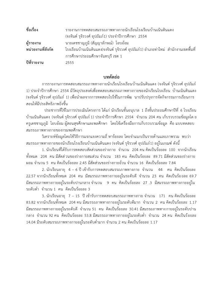 บทคัดย่อ  รายงานการทดสอบสมรรถภาพทางกายนักเรียนโรงเรียนบ้านเนินดินแดง