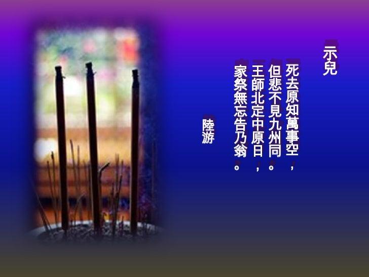 示    家王但死   兒    祭師悲去    無北不原    忘定見知陸   告中九萬游   乃原州事    翁日同空    。,。,