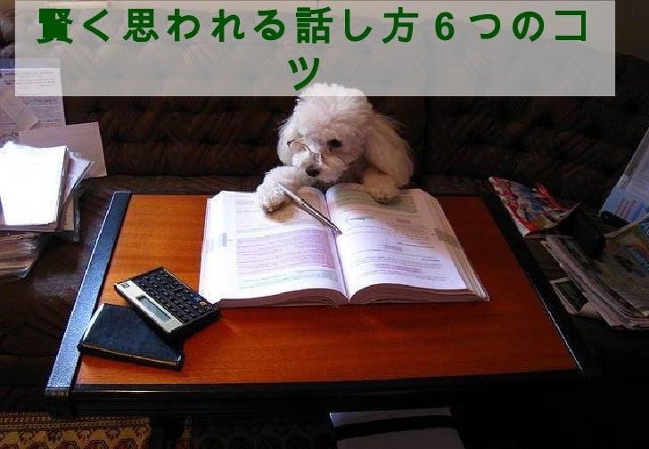 賢く思われる話し方 6 つのコ          ツ              ©2012 Shoe-g Ueyama All Rights Reserved. | Proprietary and Confidential1