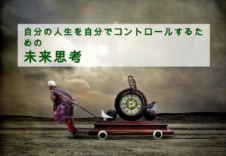 自分の人生を自分でコントロールするた    めの    未来思考                ©2012 Shoe-g Ueyama All Rights Reserved.   Proprietary and Confidential1
