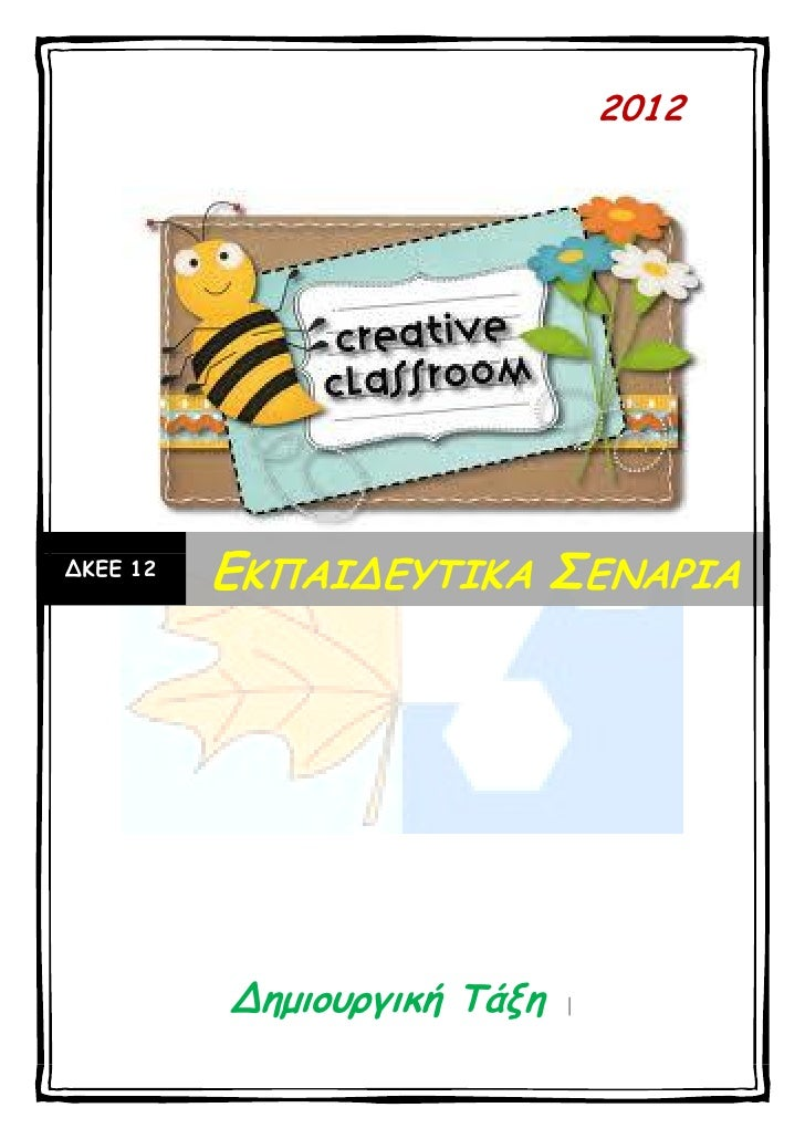 Δημιουργική τάξη