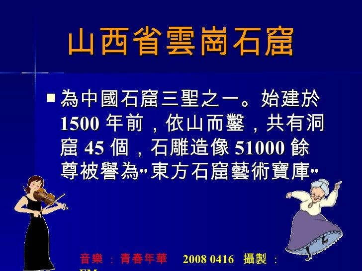 """山西省雲崗石窟 為中國石窟三聖之一。始建於1500 年前,依山而鑿,共有洞窟 45 個,石雕造像 51000 餘尊被譽為"""" 東方石窟藝術寶庫"""" 音樂 : 青春年華   2008 0416 攝製 :"""