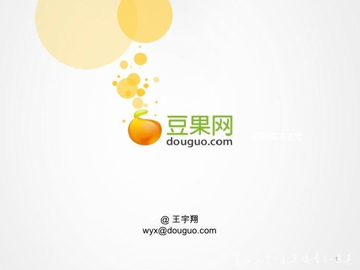 @ 王宇翔wyx@douguo.com                 1