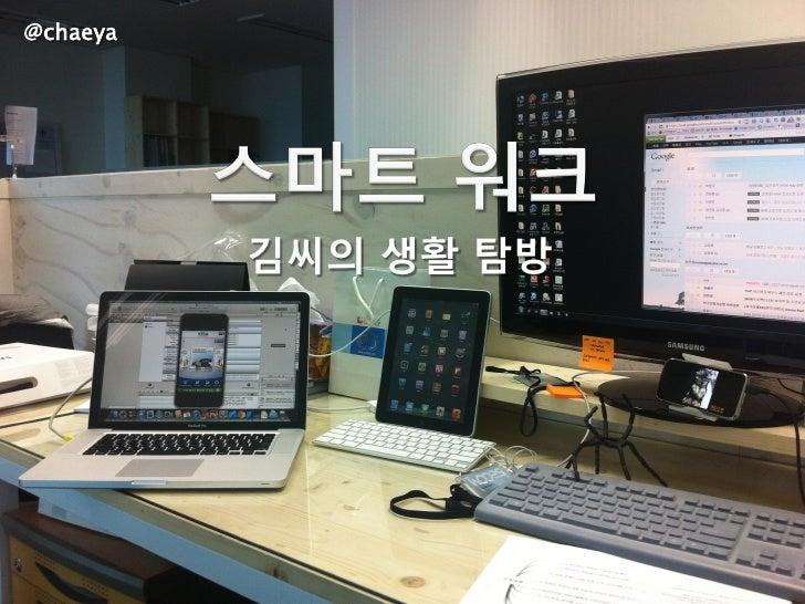 @chaeya          김씨의 생활 탐방