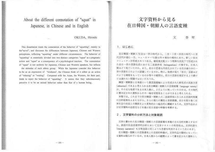 文字資料から見る在日韓国朝鮮人の言語変種